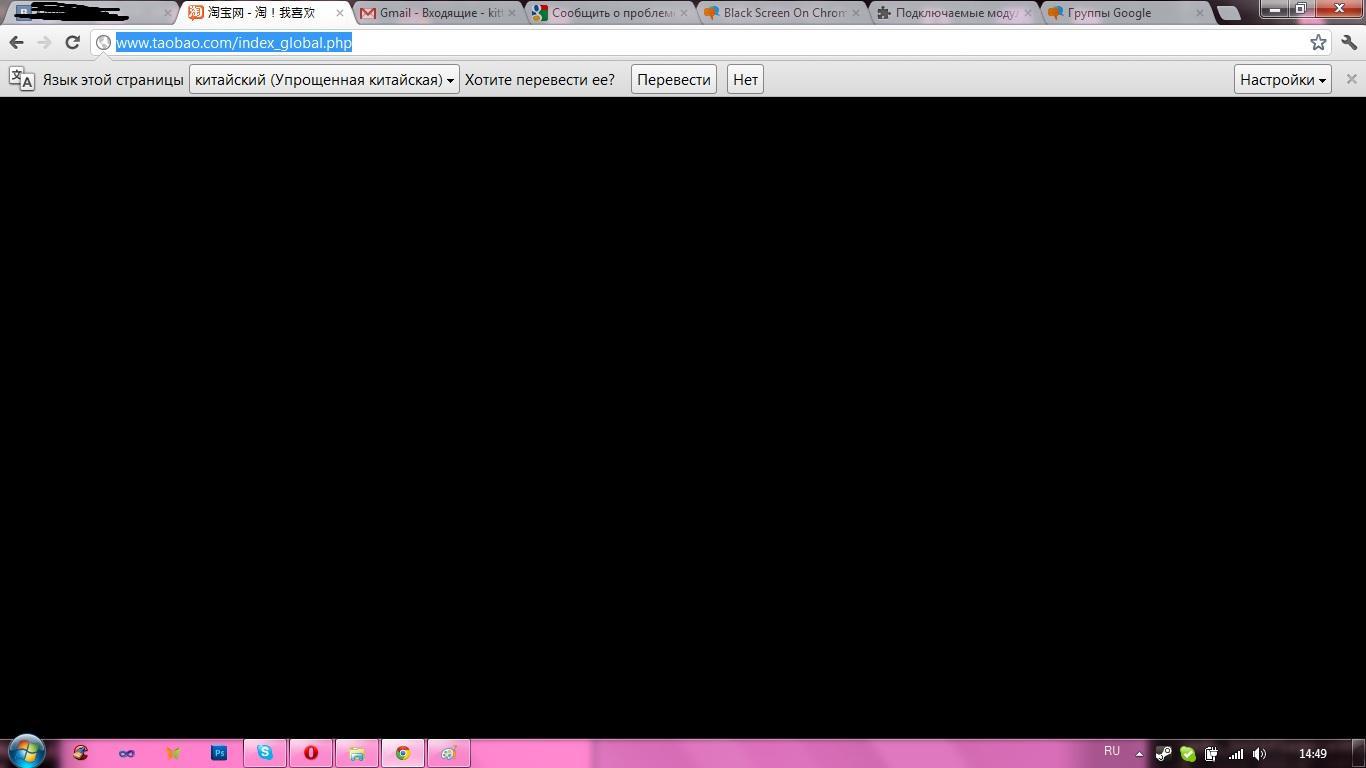 Black Screen On Chrome - Google Chrome Help